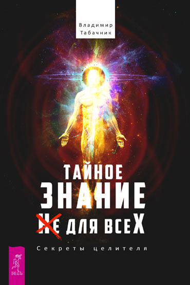 Книга «Тайное Знание Не Для Всех»